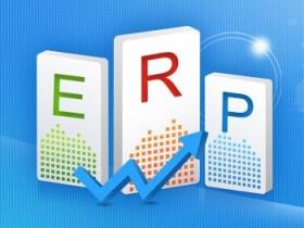 浅析ERP系统销售管理模块在企业中的应用