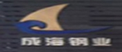 佛山市成海钢业有限公司