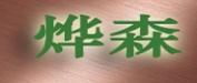 广东烨森贸易发展有限公司
