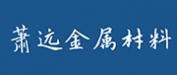 佛山萧远金属材料有限公司
