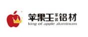 佛山市苹果王铝材有限公司