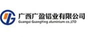 广西广盈铝业有限公司